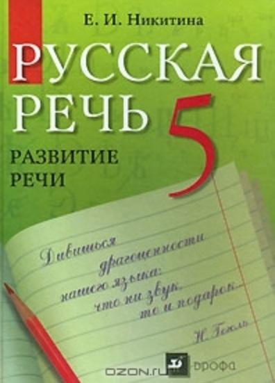Русский язык Русская речь Развитие речи 5 кл