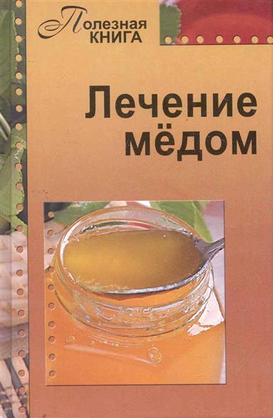 Муратова С. (сост). Лечение медом лечение медом