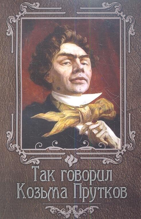 Гогитидзе Н. Так говорил Козьма Прутков
