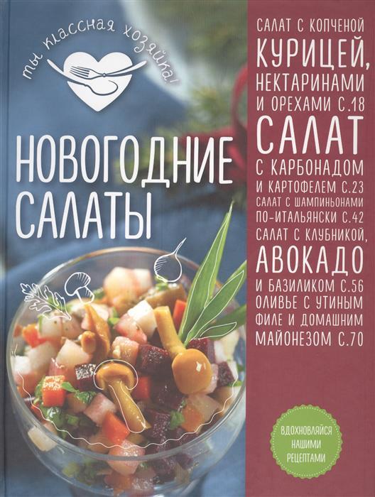 Сотникова Т. (сост.) Новогодние салаты николаев в катков д сост салаты