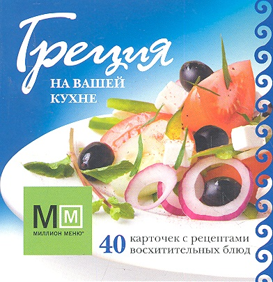 Греция на вашей кухне 40 рецептов