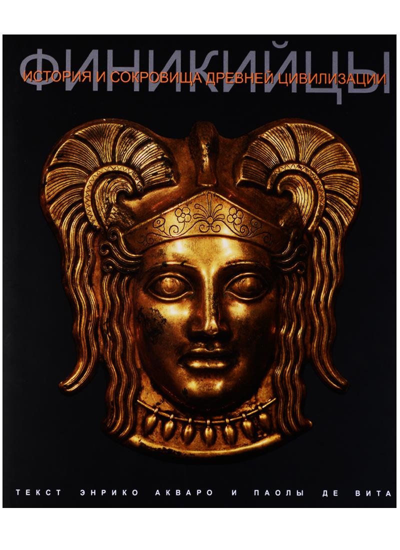Финикийцы. История и сокровища древней цивилизации
