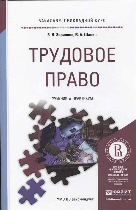 Зарипова З., Шавин В. Трудовое право. Учебник и практикум для прикладного бакалавриата костюнин в эконометрика учебник и практикум для прикладного бакалавриата
