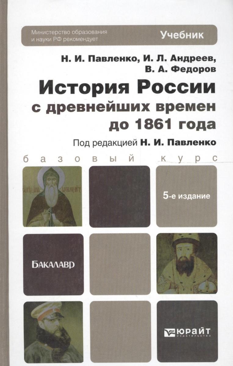 История России с древнейших времен до1861 года. Учебник для бакалавров