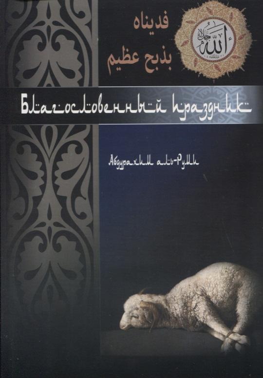 Абдурахим аль-Руми Благословенный праздник