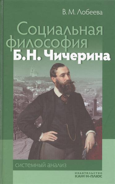 Лобеева В. Социальная философия Б. Н. Чичерина: системный анализ ISBN: 9785883733146 фурс в социальная философия в непопулярном изложении