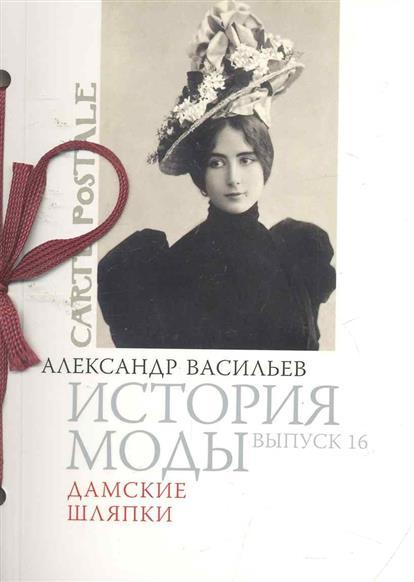История моды Дамские шляпки Выпуск 16