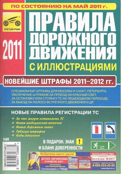 ПДД с иллюстрациями 2011-12