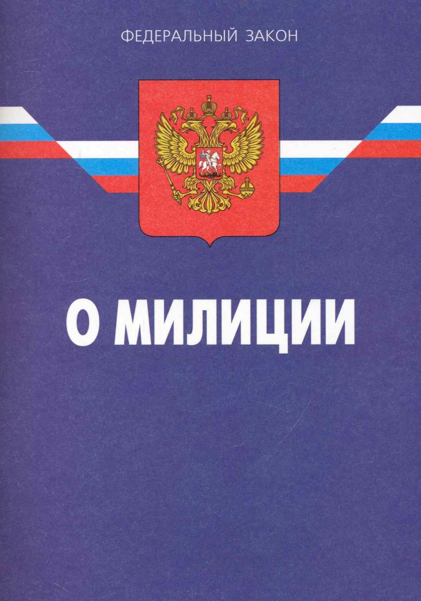 Закон РФ О милиции