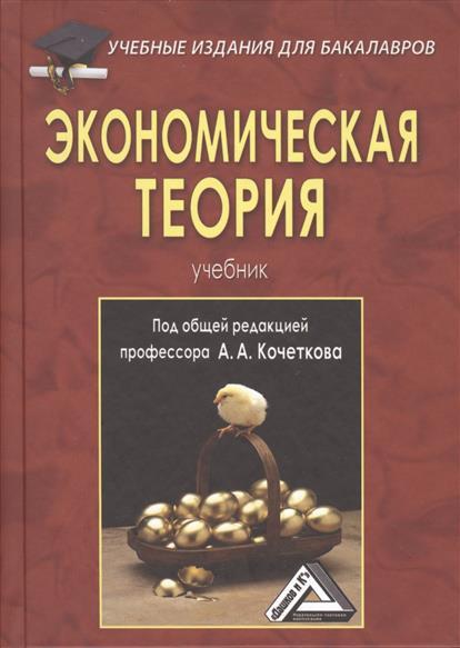 Экономическая теория. Учебник. 5-е издание, переработанное и дополненное