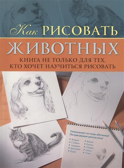 Пул К. Как рисовать животных. Книга не только для тех, кто хочет научиться рисовать лутц э начни рисовать пошаговые техники для тех кто хочет стать художников за 5 минут