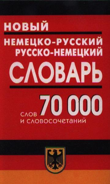 Новый немецко-русский и рус.-нем. словарь