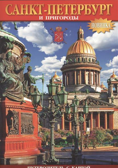 Буклет Санкт-Петербург и пригороды. Путеводитель с картой