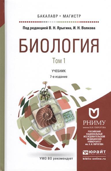 Биология. Учебник для бакалавриата и магистратуры. В 2 томах. Том 1 (комплект из 2 книг)