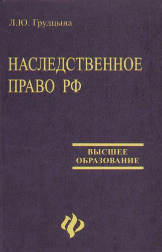 Наследственное право Грудцына