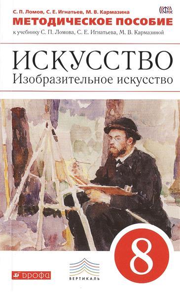 Методическое пособие к учебнику С.П. Ломова, С.Е. Игнатьева, М.В. Кармазиной