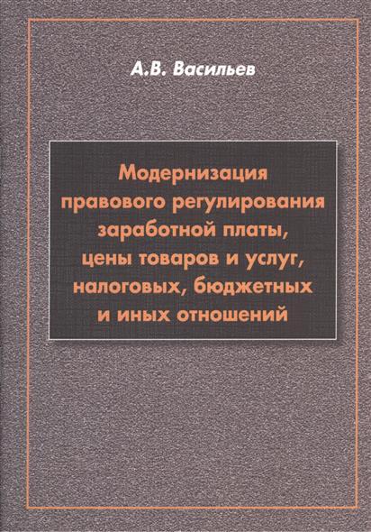 Васильев А. Модернизация правового регулирования заработной платы, цены товаров и услуг, налоговых, бюджетных и иных отношений