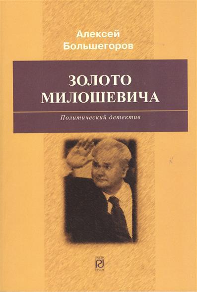 Золото Милошевича: политический детектив