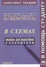 Криминология Конспект лекций в схемах