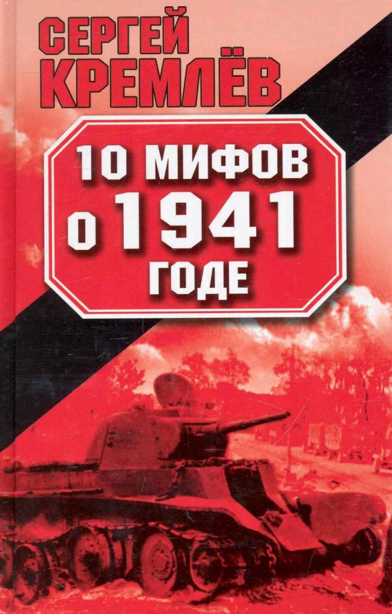Кремлев С. 10 мифов о 1941 годе кремлев с прудникова е 1941 подлинные причины провала блицкрига
