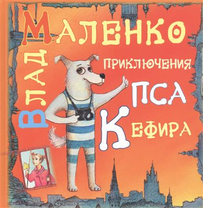 Маленко В. Приключения пса . 5 историй. Рассказы в стихах