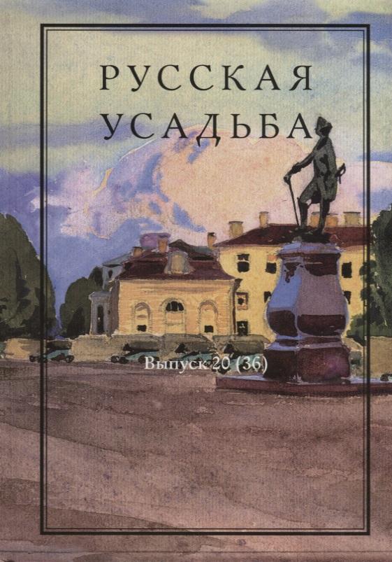 Нащокина М. (ред.-сост.) Русская усадьба. Выпуск 20 (36)