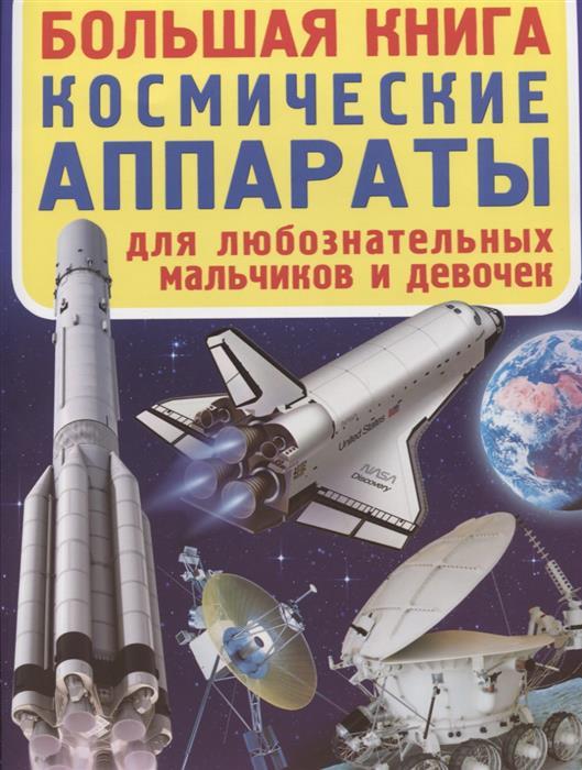 Завязкин О. Большая книга. Космические аппараты