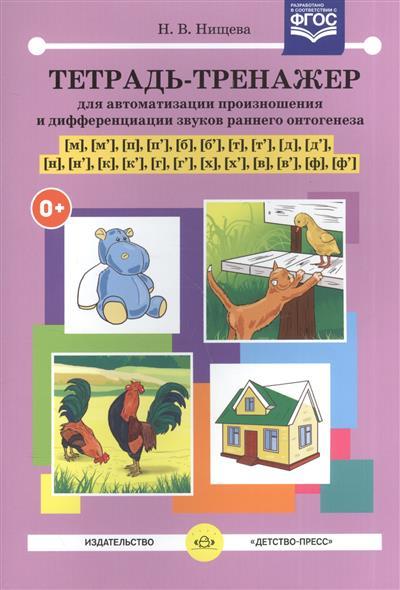 Тетрадь-тренажер для автоматизации произношения и дифференциации звуков раннего онтогенеза [м], [м'], [п], [п'], [б], [б'], [т], [т'], [д], [д'], [н], [н'], [к], [к'], [г], [г'], [х], [х'], [в], [в'], [ф], [ф']