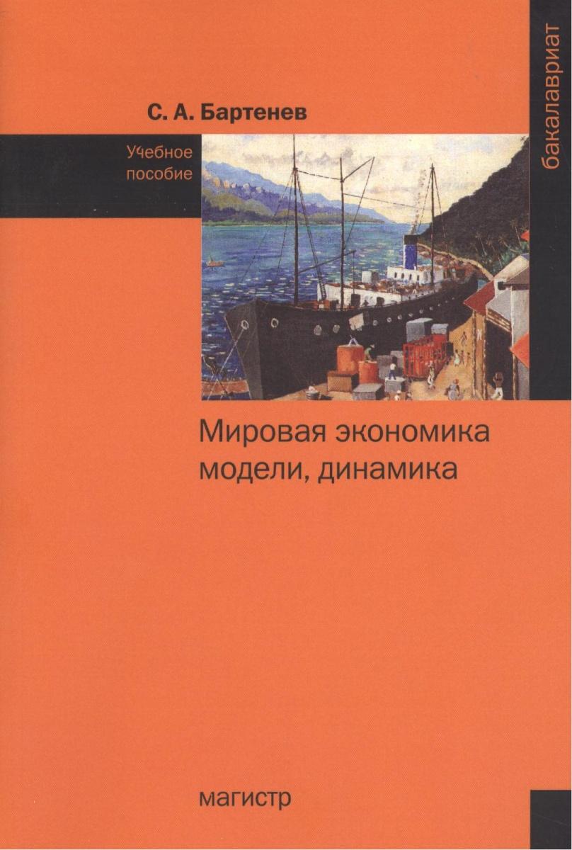 Бартенев С. Мировая экономика: модели, динамика. Учебное пособие