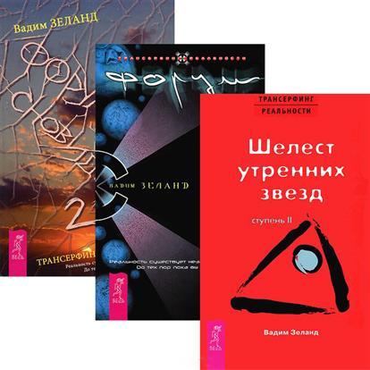 Трансерфинг реальности 2. Форум сновидений 1 - 2 (комплект из 3 книг) ISBN: 9785944446589 чувство реальности комплект из 2 книг