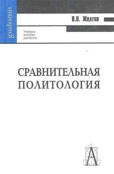 Сравнительная политология. Учебное пособие для вузов