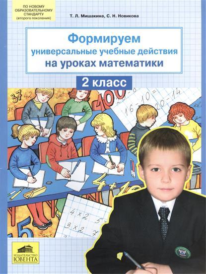 Мишакина Т.: Формируем универсальные учебные действия на уроках математики. 2 класс