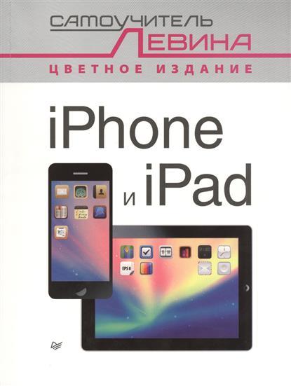 iPhone и iPad. Самоучитель Левина. Цветное издание