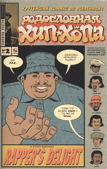 Родословная хип-хопа. Выпуск №2