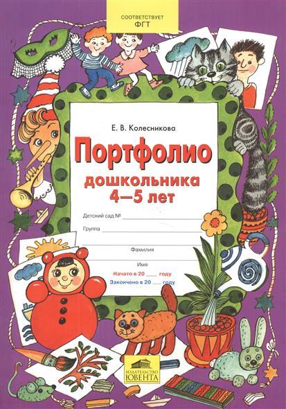 Колесникова Е. Портфолио дошкольника 4-5 лет колесникова е г садовые водоемы