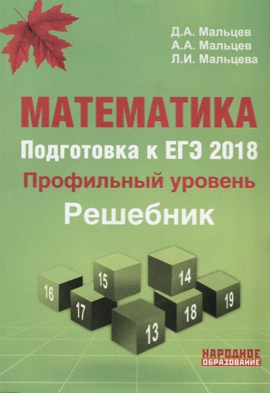 Скачать решебник математика подготовка к егэ-2018 часть