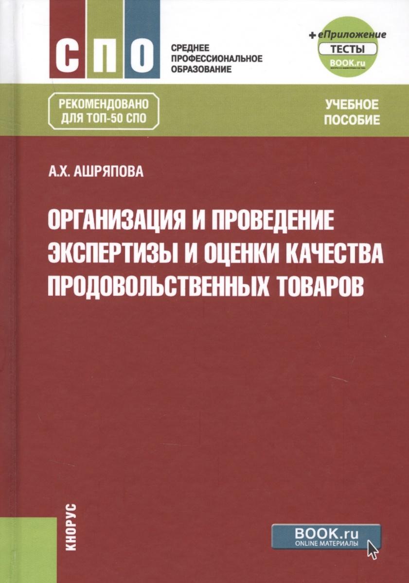 Организация и проведение экспертизы и оценки качества продовольственных товаров. Учебное пособие + еПриложение: тесты
