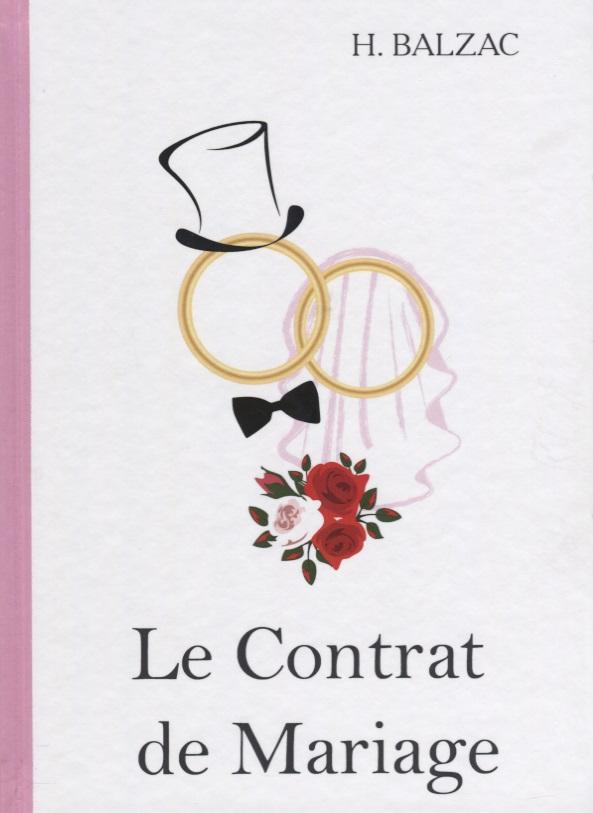 Balzac H. Le Contrat de Mariage (книга на французском языке) balzac h le contrat de mariage le roman en francais брачный контракт роман на французском языке