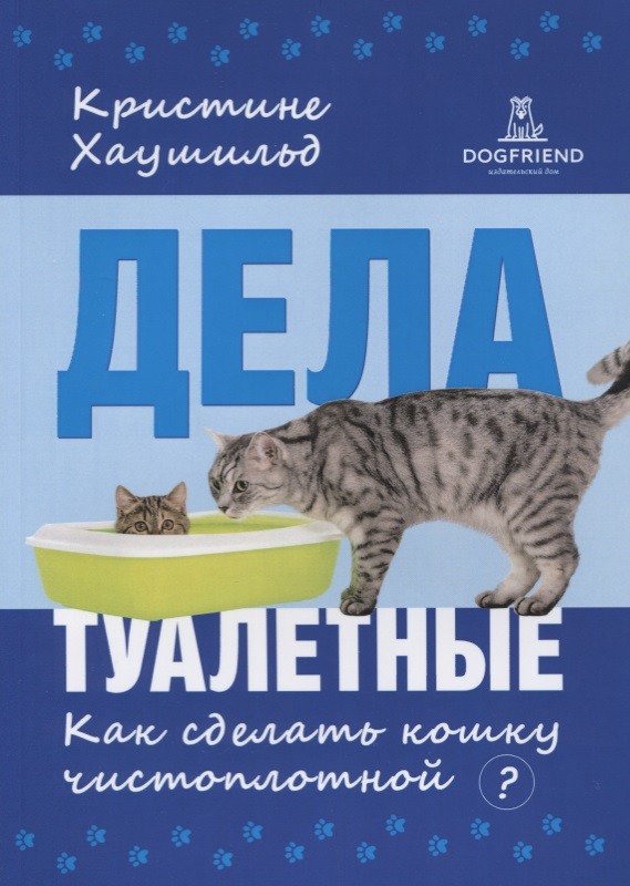 Хаушильд К. Дела туалетные. Как сделать кошку чистоплотной