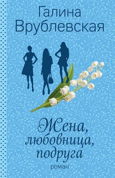 Врублевская Г. Жена, любовница, подруга. Роман кендрик шэрон жена и любовница роман
