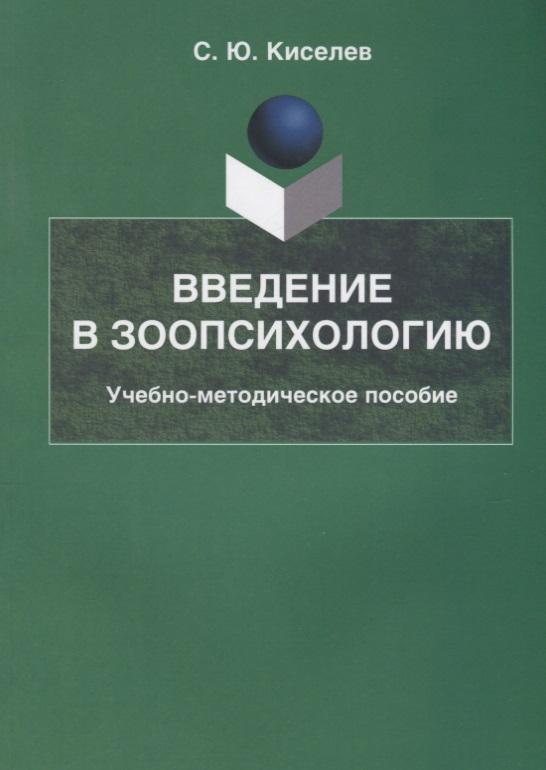 Киселев С. Введение в зоопсихологию. Учебно-методическое пособие введение в концептологию учебное пособие