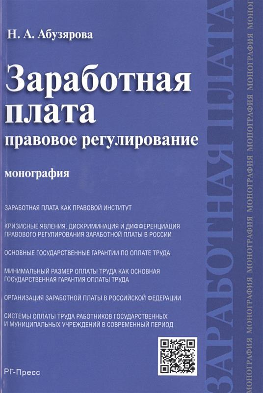 Абузярова Н. Заработная плата: правовое регулирование. Монография