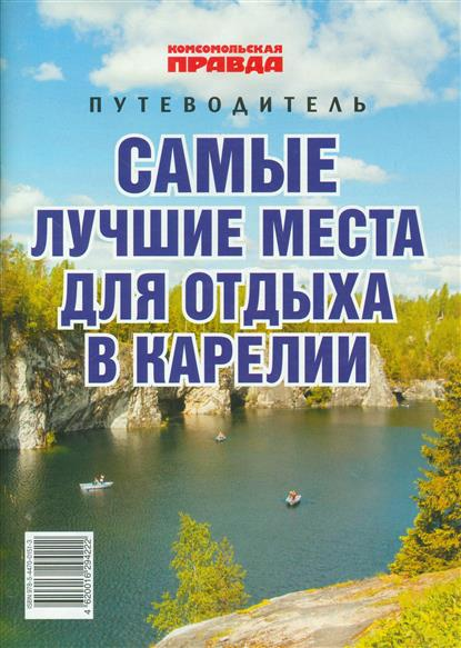 Самые лучшие места для отдыха в Карелии. Путеводитель