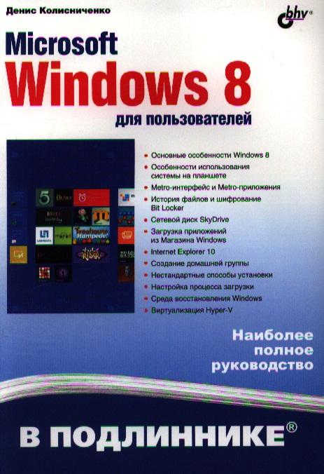Колисниченко Д. Microsoft Windows 8 для пользователей свитшот print bar sleep autumn