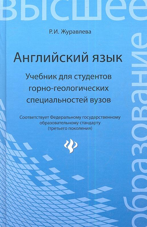 Журавлева Р. Английский язык. Учебник для студентов горно-геологических специальностей вузов