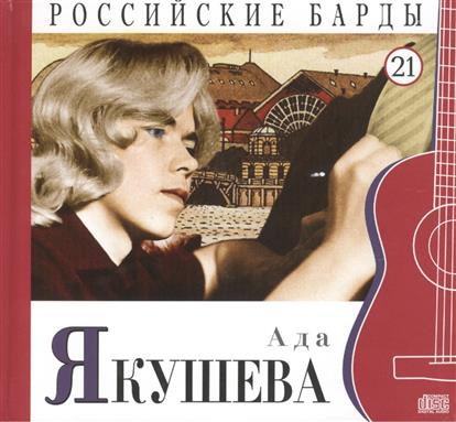 Российские барды. Том 21. Ада Якушева (+CD)