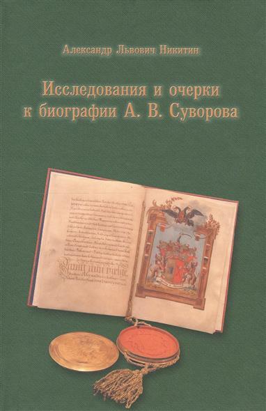 Исследования и очерки к биографии А.В. Суворова