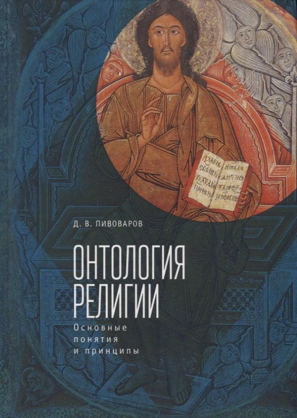 Пивоваров Д. Онтология религии. Основные понятия и принципы