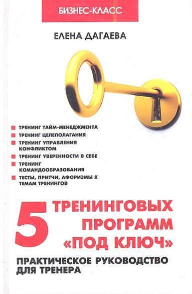 5 тренинговых программ под ключ. Практическое руководство для тренера