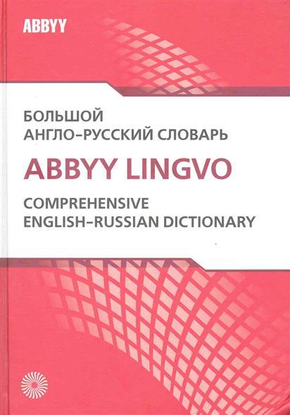 Большой англо-рус. словарь ABBYY Lingvo 2тт